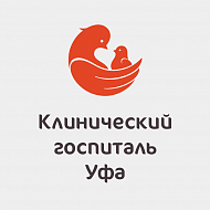 Госпиталь «Мать и дитя» Уфа